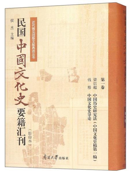 9787310057023-xg-民国中国文化史要籍汇刊
