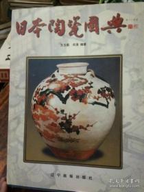 日本陶瓷图典