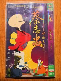 蔡志忠动画系列一 DVD 二碟装