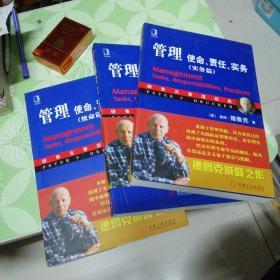 管理:使命、责任、实务(三册)