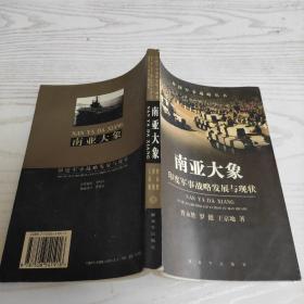 南亚大象(印度军事战略发展与现状)/外国军事战略丛书