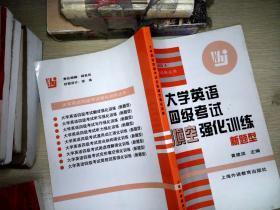 大学英语四级考试完形填空强化训练:新题型