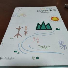 超有趣的汉字故事书:用故事培养孩子的汉字思维