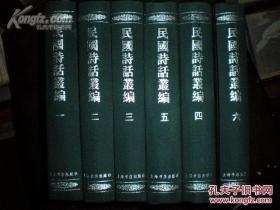 民国诗话丛编(全六册)