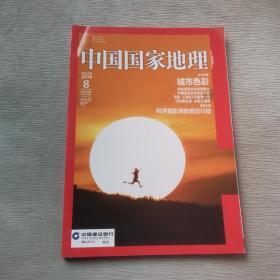 中国国家地理2014.8`