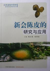 新会陈皮的研究与应用:名贵道地中药材的研究与应用系列丛书
