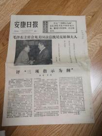 《安康日报》1976年3月2日(8开4版)