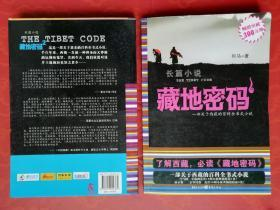 藏地密码(1-10)