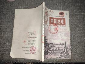 全日制十年制学校初中课本:中国地理 下册