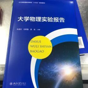 大学物理实验报告