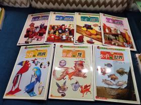 奇妙的立体制作系列(7册合售,附赠1册快乐的小鸟)(神奇的小纸人/有趣的动物/会走的玩具/小小动物园/水中大世界/游动的龙/会转的鹦鹉)
