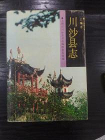 川沙县志,中国地方志,上海市