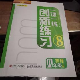 2020一课一练创新练习八年级物理上册 沪粤版