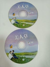 电影:  美人草      2VCD      (裸碟)多单合并运费