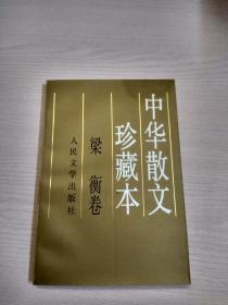中华散文珍藏本--梁衡卷