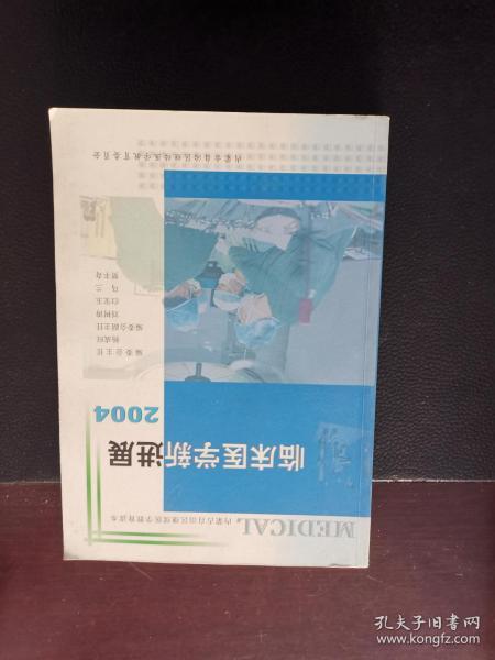 2004临床医学新进展