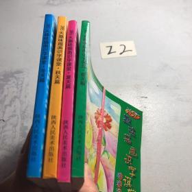 365天趣味描画识字课堂.春夏秋冬篇 (注音版) 全四册