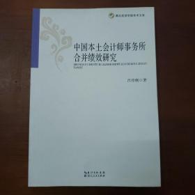 中国本土会计师事务所合并绩效研究