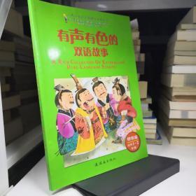 有声有色的双语故事:领悟篇(适用1、2年级)