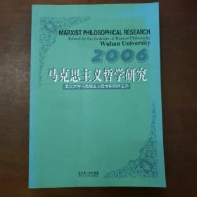 马克思主义哲学研究(2006)