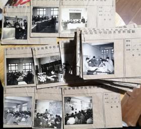 五十年代北京地质学院资料照片及底片
