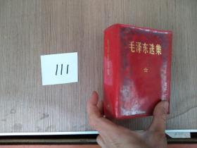 编号111   64开 《毛泽东选集》合订 一卷本 扉页毛军像 林题  厚本
