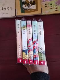 战神杨戬 1-5全