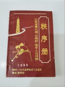 1995年山东省第六届长寿杯老年人台球赛秩序册