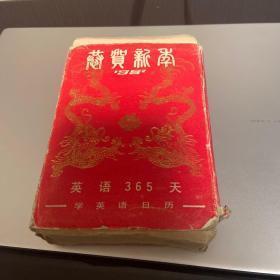 英语365天 学英语日历
