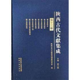 陕西古代文献集成(第13辑)