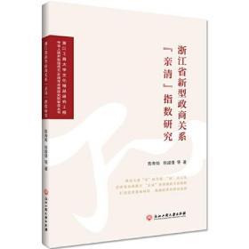 """浙江省新型政商关系""""亲清""""指数研究报告2019"""