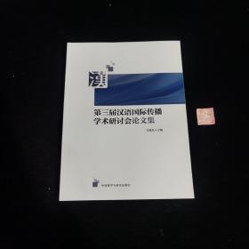 第三届汉语国际传播学术研讨会论文集