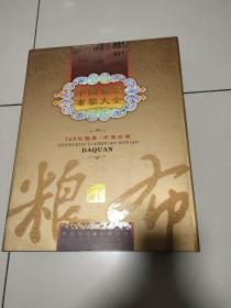 中国粮票布票大全(368枚粮票.布票珍藏)精装带外盒,金边