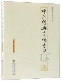 中外经典小小说五十课