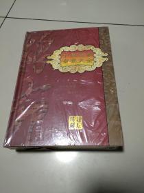 中国粮票布票大全(368枚粮票.布票珍藏)精装全新有塑封,金边