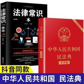中华人民共和国民法典法律知识一本全2020年版实用法律常识官网中国和2021加全套一本通名法典民典法书籍明大全离婚最新版A
