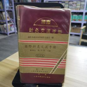 国际针灸交流手册 中文版