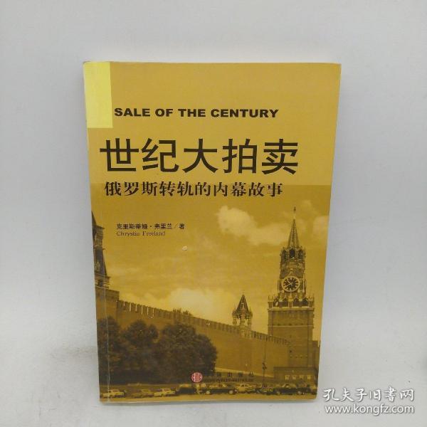 世纪大拍卖