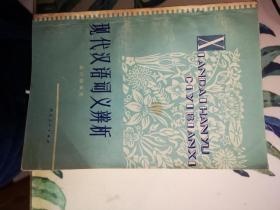 现代汉语词义辨析