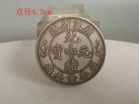 乡下收的光绪广东双龙寿字一两银元