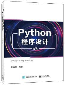 正版包邮 Python程序设计