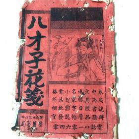 民国广州启徳书局机器版广东南音唱本《八才子花笺》上册