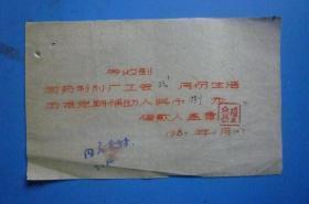 1960年宁波困难补助资料《收到国药制药厂工会弍月份生活困难定期补助人民币捌元》(陈某昌)