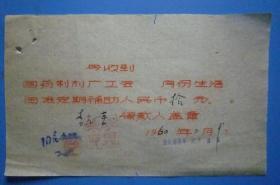 1960年宁波困难补助资料《收到国药制药厂工会弍月份生活困难定期补助人民币拾元》(李志荣)