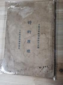 1925年4月 上海商务印书馆 《诗的原理》