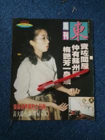 梅艳芳 封面+内页 3页5面  香港《东周刊》