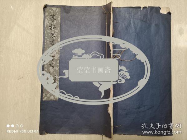 1938年印《旧拓米书千字文》(1950年金石,篆刻家陆和九亲笔再写题跋)