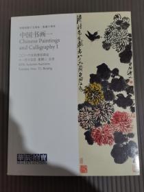 华辰拍卖十五周年、影像十周年2016秋季拍卖会:中国书画一