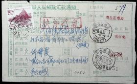 1990年黑龙江尚志亚布力寄山东桓台邮政汇款单