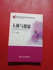 变态心理学理论与应用系列丛书·人格与健康